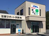 滋賀サポート保険株式会社外観