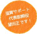 滋賀サポート代表取締役 望田正です!