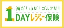 1DAYレジャー